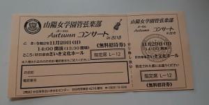 コンサート①チケット