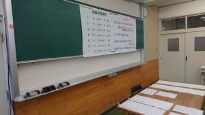 テスト①黒板
